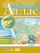 Атлас 8 кл. География
